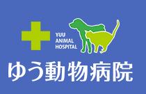 ゆう動物病院 | 大分県宇佐市の動物病院