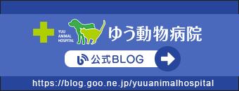 ゆう動物病院blog